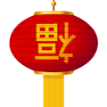 uploads chinese new year chinese new year PNG17 20