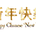 uploads chinese new year chinese new year PNG23 24