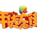 uploads chinese new year chinese new year PNG28 20