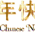 uploads chinese new year chinese new year PNG4 15