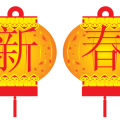 uploads chinese new year chinese new year PNG78 7