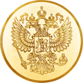 uploads coat arms russia coat arms russia PNG26 18