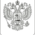 uploads coat arms russia coat arms russia PNG5 10