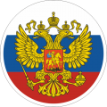 uploads coat arms russia coat arms russia PNG56 17